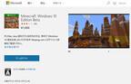 「Minecraft」のWindows 10 ベータ版が配信開始、既存ユーザーは無償に