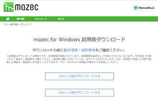 MetaMoJi、Windows 10に対応した手書き日本語変換・入力ソフトの無償試用版