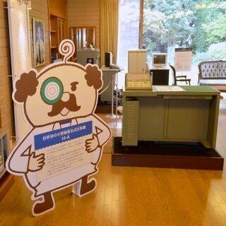 樫尾俊雄発明記念館の特別展示「デジタルってなに?」を見てきた - 小学生向けで入館無料、電卓組み立て教室も