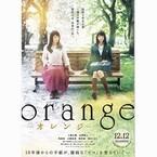 土屋太鳳&山崎賢人、互いの未来に手紙投函! 映画『orange』ポスター初公開