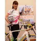 元モーニング娘。の吉澤ひとみが自転車親善大使に! バイク東京ライドも参加
