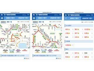 ヤフー、お盆の渋滞予測などを提供する「Yahoo!道路交通情報」