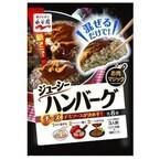 永谷園、惣菜の素「お肉マジック 混ぜるだけで! ジューシーハンバーグ」発売