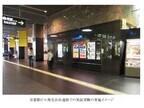 凸版印刷、京都駅ビルのデジタルサイネージでShufoo!と連携した実証実験