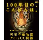 大阪府・天王寺動物園100周年記念!「ナイトズー」が初開催