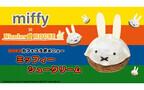 東京都・原宿で「ミッフィーのシュークリーム」200人に無料配布! 通常520円