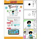 正露丸×花くまゆうさくの4コママンガ「正露丸の友」の連載スタート