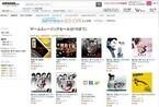 Amazon、バーチャファイターなどゲーム楽曲86タイトルを390円で限定販売