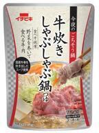 イチビキ、「牛炊きしゃぶしゃぶ鍋つゆ」などごちそう鍋つゆ2種を新発売