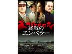 西田敏行が流暢な英語で日本の精神を語る『終戦のエンペラー』 - iTunes Store 今週の映画 2015/08/05