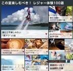 Yahoo!トラベル、遊びやレジャー体験プランの検索・比較サービス