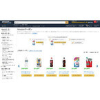 「Amazonクーポンストア」オープン! 割引率30%以上の商品も!