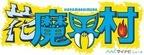『魔界村』30周年を記念して「浅草花やしき」とコラボ! 「花魔界村」開催