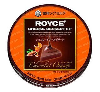 雪印メグミルク、ロイズチョコとオレンジリキュール使用のデザートを発売
