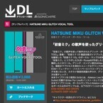 Ableton Live対応の「初音ミク・グリッチ・ボーカル・ツール」発売