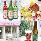 東京都三鷹市・ことりカフェで、期間限定「ことりBAR」がオープン