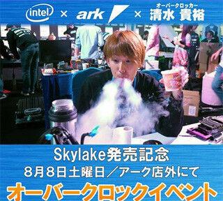 Skylakeの発売記念イベントが秋葉原の各所で開催 - イベント情報まとめ
