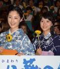 常盤貴子、高校生時代を演じた芳根京子はソックリ「失礼かしら?」