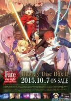 『Fate/stay night[UBW]』BD Box II、武内崇氏描き下ろしBOXイラストを公開
