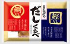 紀文食品、かつおとタイの2種のだしが楽しめるレトルトおでんを発売