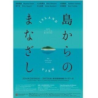 """東京都美術館で、""""島""""をテーマとした展覧会「島からのまなざし」開催"""