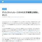 Twitter、ダイレクトメッセージの140字制限を解除