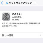 アップル、iOS 8.4.1提供開始 - Apple Musicのバグを修正