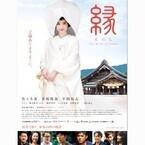 佐々木希、主演映画『縁』で白無垢姿を初披露!「私、結婚します」