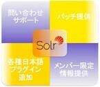 ロンウイット、Apache Solr 5.2対応のSolrサブスクリプション2.0をリリース
