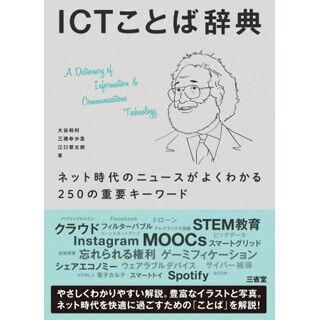 三省堂、楽しみながら理解するIT用語解説書『ICTことば辞典』の電子版配信