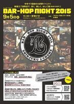 東京都・新宿三丁目で、チャージ無料1杯300円の「はしご酒」イベント開催