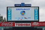 NECレノボが東京ヤクルトスワローズの「スタジアムキャンプ」をサポート - タブレットを使ってサバイバルスキルを学ぶ