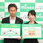 mineoがドコモ回線に対応、使える端末が最も多いMVNOに - VoLTEは11月頃に対応か