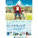 大阪府・梅田で「バケモノの子展」チームラボによる体験型ブースも併設