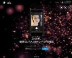 オルツと電通、AIで芸能人をデジタル人格クローン化 - 第一弾は篠崎愛