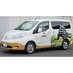 日産、松江城天守の国宝指定を記念し電気自動車「e-NV200」を松江市に寄贈