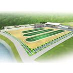 デンソー、バイオ燃料の実用化に向け熊本県に微細藻類の大規模培養実証施設