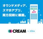 SODA、スマホに特化したメディア構築サービス「CREAM」の提供を開始