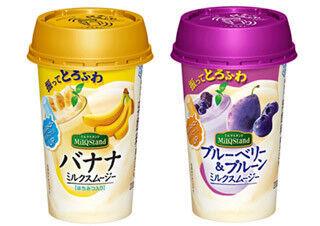 雪印メグミルク、ふんわりとろっとした食感のミルクスムージー2種を発売