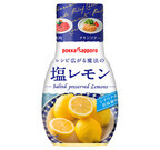 シチリア産岩塩使用! ポッカサッポロの調味料「塩レモン」がリニューアル