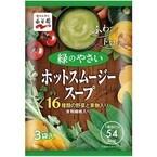 スムージーをホットで楽しむ「緑のやさい/赤のやさい」発売 - 永谷園
