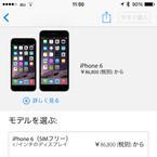iPhoneの本体価格は世界共通ですか? - いまさら聞けないiPhoneのなぜ