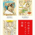 東京都・銀座に、銅版画家・山本容子の描いたアーティストの肖像画が集結