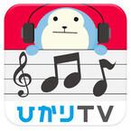 NTTぷらら、「ひかりTVミュージック」をテレビに搭載 - 250万曲が聴き放題