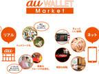 KDDI、auショップで物品販売を25日より開始 - 当初は直営4店舗から