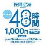 佐賀空港、1カ月限定でレンタカーが48時間1,000円に