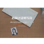 就活用証明写真の調整・カット・郵送まで可能な「お届け証明写真」登場
