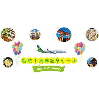 LCC・春秋航空日本、就航1周年記念で1,000円~セール! 運休する高松線も