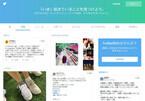 Twitter、ブラウザ版トップページをリニューアル - ツイートの閲覧が可能に