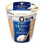 雪印メグミルク、「CREAM SWEETS ミルクティープリン」を期間限定発売
